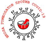 Гомеопатия против covid-19